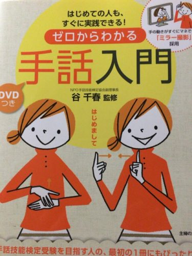手話を学ぶ